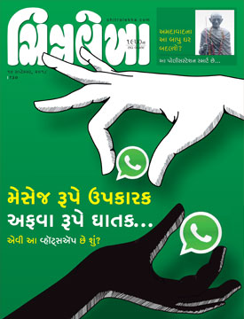 Chitralekha Gujarati Magazine Current Issue